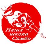Федерация самбо Пуровского района, ЯНАО Пуровский район